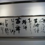 展示風景 玄象 風の詩 書と水墨2