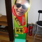 タモリのユンケル店頭看板