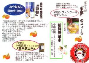 第6回 野菜販売のお知らせ