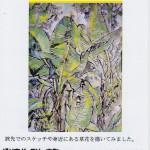 筒井きよ子個展『旅の途上 絵画展』