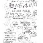 上西玄象『甦れ布と木片』作品展
