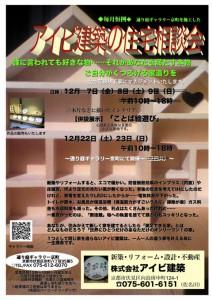 アイビ建築による無料住宅相談会12月22日〜23日