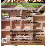 アイビ建築による無料住宅相談会
