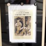 安平次 治子『アントンペックの世界〜シャドーボックス3Dアート〜』