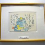 絵手紙展 寺井直江・協賛 町家案山子・タンポポの会-14