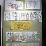 絵手紙展 寺井直江・協賛 町家案山子・タンポポの会-7