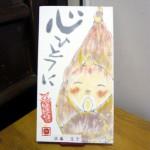 絵手紙展 寺井直江・協賛 町家案山子・タンポポの会-12