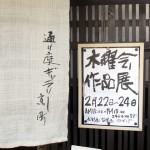 木曜会作品展-1