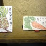 絵手紙展 寺井直江・協賛 町家案山子・タンポポの会-18