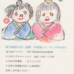 絵手紙展 寺井直江(協賛 町家案山子・タンポポの会)