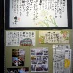 絵手紙展 寺井直江・協賛 町家案山子・タンポポの会-6
