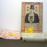 オーナーズコレクション 気まぐれ展『紙もの』-8