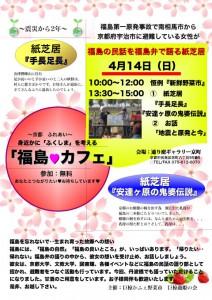 福島カフェ 2013年4月14日