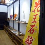 オーナーズコレクション 気まぐれ展 『花王石鹸』-2