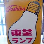 出格子『ホーロー看板 ナショナルインキ・チヨダ式ノーリツ号・東芝ランプ 他』-3