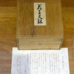 オーナーズコレクション 気まぐれ展 『花王石鹸』-9