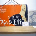 オーナーズコレクション 気まぐれ展 『花王石鹸』-11