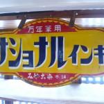 出格子『ホーロー看板 ナショナルインキ・チヨダ式ノーリツ号・東芝ランプ 他』-2
