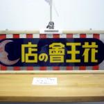 オーナーズコレクション 気まぐれ展 『花王石鹸』-13