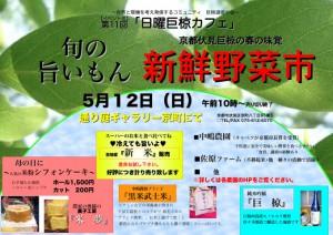 第12回野菜販売のお知らせ