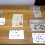 オーナーズコレクション 気まぐれ展 『花王石鹸』-14