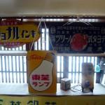 出格子『ホーロー看板 ナショナルインキ・チヨダ式ノーリツ号・東芝ランプ 他』-1