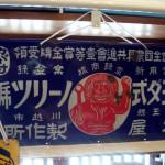 出格子『ホーロー看板 ナショナルインキ・チヨダ式ノーリツ号・東芝ランプ 他』-4