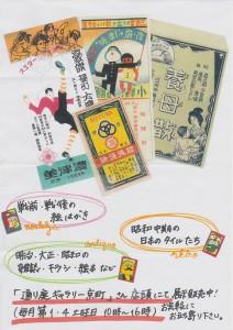 第1回 アンティークな紙もの 展示・販売 5月25日(土)10時~16時まで