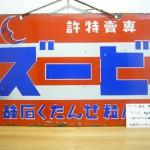 オーナーズコレクション 気まぐれ展 『花王石鹸』-12