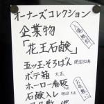 オーナーズコレクション 気まぐれ展 『花王石鹸』-1