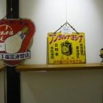 オーナーズコレクション 気まぐれ展『ナショナル』-3