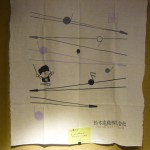 オーナーズコレクション 気まぐれ展『ナショナル』-28