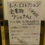 オーナーズコレクション 気まぐれ展『ナショナル』-1