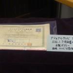 オーナーズコレクション 気まぐれ展『ナショナル』-14
