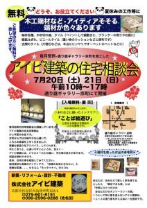 7月の住宅相談会本広告