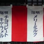 オーナーズコレクション 気まぐれ展『製菓』-3