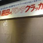 オーナーズコレクション 気まぐれ展『製菓』-21
