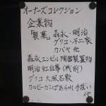 オーナーズコレクション 気まぐれ展『製菓』-1