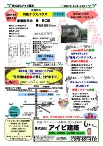 アイビ建築 2013年8月住宅相談売り物件