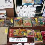 第10回 紙の玉手箱 2013.10.5-3