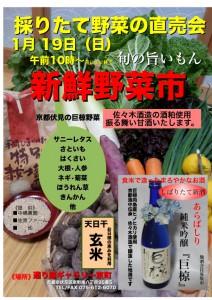 第20回 野菜市2014.1