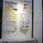 2013年11月『サインもの』(寄せ書き)-3