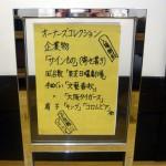 2013年11月『サインもの』(寄せ書き)-1
