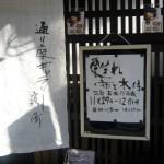 2013.11.29-12.1『甦れ布と木片』上西玄象作品展-1