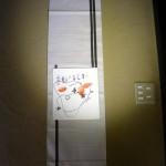 2013.11.29-12.1『甦れ布と木片』上西玄象作品展-24