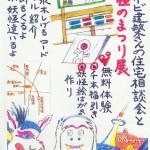 住宅相談会と妖怪のまつり展 2015.2.28-29 1